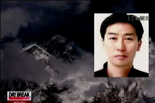 Korean Mountaineer Goes Missing During Mt. Everest Expedition