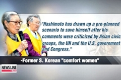 Korean wartime sex slaves call off meeting with Japanese politician