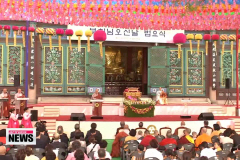 Koreans celebrate 2,557th year of Buddha's birth