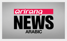 Arirang Arabic News
